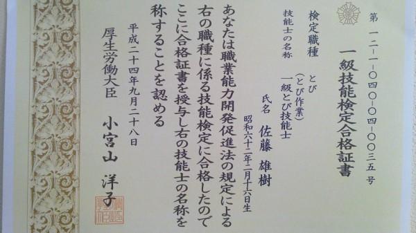 平成24年度 一級とび技能士 合格...
