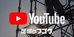 足場のフコク YouTube